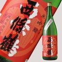 西條鶴 純米吟醸 ひやおろし 赤磐雄町 1800ml 【日本酒/西條鶴醸造/さいじょうつる】