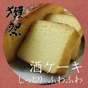 獺祭ケーキ