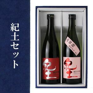 平和酒造の日本酒「紀土」の詰め合わせです。紀土セット 【日本酒/平和酒造/ギフト】【純米吟醸...