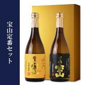 宝山定番セット 【芋焼酎/西酒造/ギフト】【富乃宝山/吉兆宝山】