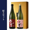 紀土セット 【日本酒/平和酒造/きっど/kid/ギフト】【純...