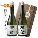 獺祭カジュアルセット【日本酒/旭酒造/ギフト】【純米大吟醸4...