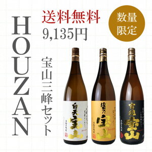 宝山三峰セット1800ml×3本【芋焼酎/西酒造/送料無料】