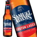 サミュエルアダムス ボストンラガー瓶 355ml