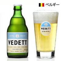 大麦麦芽と小麦から造られるフルーティーな酸味が特徴のホワイトビールヴェデット エクストラ...