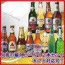 人気の輸入ビールセット!!ギフトにもご利用ください♪人気輸入ビール12本セット/ギフト対応可...