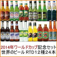 サッカーワールドカップ出場国のビール・RTD12種類を2本ずつセットにしました!2014年ワールド...