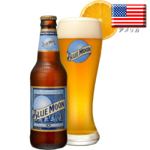 数量限定!ビアーグラスが付いてます!!ブルームーン 355ml(BLUE MOON 355ml)瓶 5本 +...