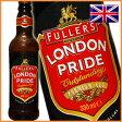 フラーズ ロンドンプライド ビール瓶 330ml 【02P07May17】 【PS】