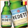 ヴェデット エクストラホワイト瓶 330ml 【02P14Mar17】 【PS】