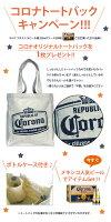コロナエキストラビール瓶355ml1ケース(24本)[コロナビールオリジナルトートバック付]【02P19Nov16】【PS】