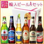 [ビールギフト]人気輸入ビール6本セットA 【通年】【02P24Jun17】 【PS】