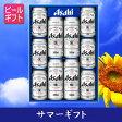 [ビールギフト]アサヒ スーパードライ 缶ビールセット AS-DN【通年】【02P24Jun17】 【PS】 【11asaosa07】