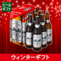 [ビールギフト]アサヒスーパードライ大瓶6本詰EX-6【PS】