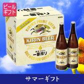 [ビールギフト] キリン 一番搾り 大瓶 K-NISB12【02P24Jun17】 【PS】 【送料無料】