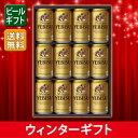 [ビールギフト]サッポロ エビスビール缶セット YE3D 【通年】 【送料無料】(北海道・沖縄は送料1000円、クール瓶は500円)