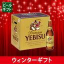 [ビールギフト]サッポロ エビスビール大瓶12本 セット YB12 【通年】