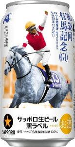 【エントリーしてポイント10倍!】サッポロ生ビール黒ラベル「第58回JRA有馬記念缶」350缶(1ケ...