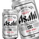 アサヒビール スーパードライ 350ml 缶(1ケース 24缶)【ラッキーシール対応】