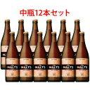 サントリー ザ・モルツ 中瓶 ビール 500ml 12本セット
