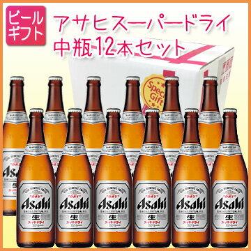 【ビールギフト】 アサヒビール スーパードライ 中瓶 ビール12本セット