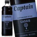 キャプテン カシス 600ml (シロップ)