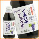 アルプス オーガニックぐれいぷじゅうす コンコード 赤 250ml (有機ストレートジュース)
