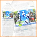 北アルプスの天然水(ミネラルウォーター) 2L PET×12本(2ケース) 【送料無料】(北海道・沖縄は送料1000円、クール瓶は500円)