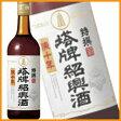 塔牌 特撰 紹興酒 陳10年 600ml (中国酒) 【02P24Jun17】 【PS】