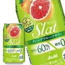 アサヒ Slat すらっと グレープフルーツサワー 350ml 缶 (1ケース24缶入り) 送料無料 (北海道・沖縄は送料1000円、クール便は+700円)