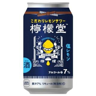 檸檬堂塩レモンサワー
