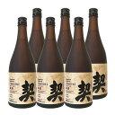 プレミアム 梅酒 契 CHIGIRI 720ml (1ケース6本入り)