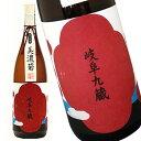 美濃菊 純米吟醸 岐阜九蔵 720ml 日本酒