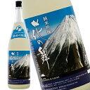 花の舞 誉富士 純米吟醸 1800ml (日本酒)【ラッキーシール対応】