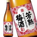 宝 芳熟梅酒 1.8L【ラッキーシール対応】