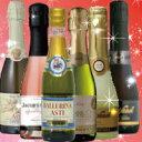 200MLのスパークリングワインを6種類比べ飲み♪ギフトにもお使いいただけます!【数量限定 送料...