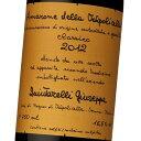 ジュゼッペ・クインタレッリ アマローネ・デッラ・ヴァルポリチェッラ・クラシコ 2012 750ml ワイン