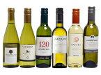 飲みきりサイズ! コスパの光る南半球 ハーフ白ワイン6本セット ワイン ハーフS 送料無料S 白S