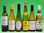 飲みきりサイズ! フランス銘醸地巡り ハーフ白ワイン6本セット (ワイン) 【ハーフS】 【送料無料S】 【白S】【ラッキーシール対応】