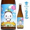 【日本酒】町田酒造 酒の秋山特注品 ねり丸ラベル 720ml