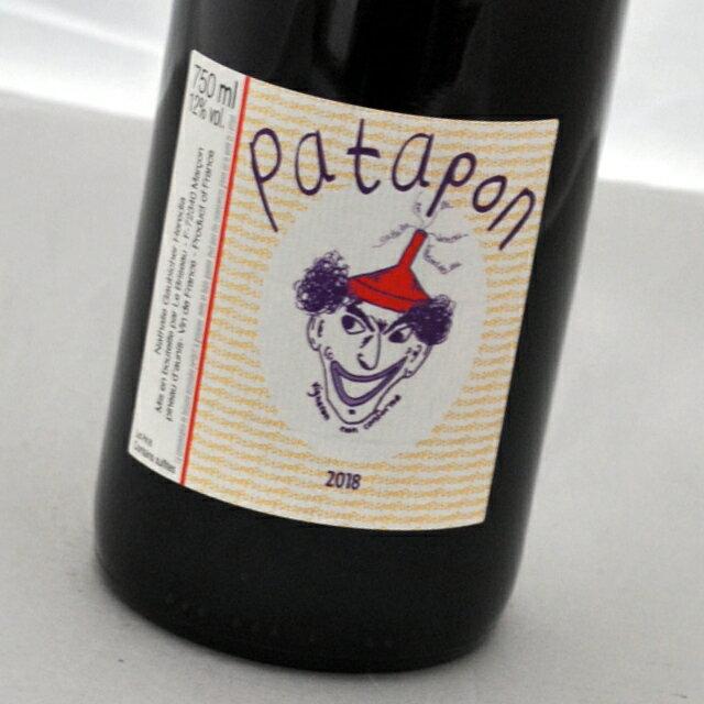 ワイン, 赤ワイン 2019Patapon RougeDomaine Le Briseau