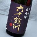 六十餘洲・雫しぼり 大吟醸(1800ml)今里酒造【長崎県・日本酒・sake】