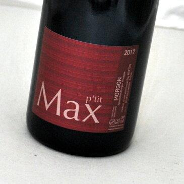 モルゴン・プティ・マックス[2017]ギィ・ブルトン赤ワイン・フランスMorgon P'tit MaxGuy Breton【ボージョレ】