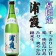浦霞 純米生酒720ml【宮城県 佐浦】【クール便発送】