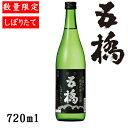 五橋 西都の雫 純米吟醸生原酒 しぼりたて720ml