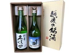 【箱のみ】四号瓶2本用ギフトBOX箱のみのご購入はできません。