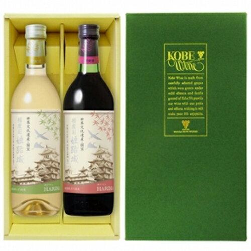 姫路城ワイン赤&白セット(箱付) 720ml × 2(スクリューキャップ)神戸ワイン、軽やかな渋みにコク 記念日、誕生日に贈ろう♪もらって嬉しいお酒ギフト プレゼントに・ステーキ、チーズ、肉料理、サラダと一緒に神戸ワイン♪女子会、パーティー、宴会に。