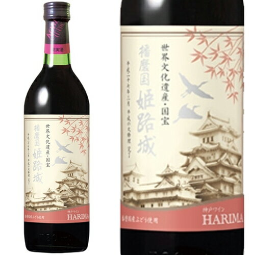 【ご当地限定】 姫路城ワイン赤 720ml神戸ワイン、軽やかな渋みにコク 記念日、誕生日に贈ろう♪もらって嬉しいお酒ギフト プレゼントに・ステーキ、チーズ、肉料理、サラダと一緒に赤ワイン♪女子会、パーティー、宴会に。