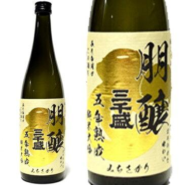 三千盛 朋醸 純米大吟醸酒 5年熟成 720ml和食や珍味、日本の味覚と相性抜群 プロがお届けする地酒・日本酒。還暦祝いや父の日、開店祝い、パーティー宴会への手土産などにオススメ♪