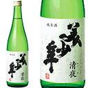 純米酒 美少年 清夜 720ml和食や珍味、日本の味覚と相性抜群 プロがお届けする地酒・日本酒。還暦祝いや父の日、開店祝い、パーティー宴会への手土産などにオススメ♪